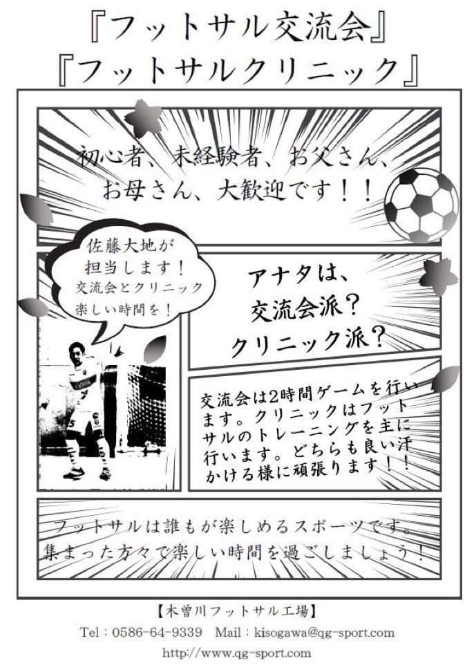 [お知らせ]木曽川フットサル工場で【フットサル交流会】【フットサルクリニック】を開催!