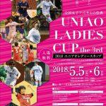 [お知らせ]全国女子フットサルの祭典『UNIAO LADIES CUP 2018』