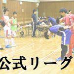 【週末の公式リーグ 結果:2/16】AFSL 1部 第9節