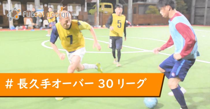 フットサルデザイン×愛知フットサルクラブ オーバー30リーグ、参加チーム募集中!