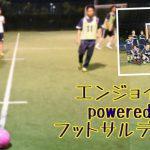 【7/28(土)20:30~】エンジョイCUP powered by フットサルデザイン、参加チーム募集中!