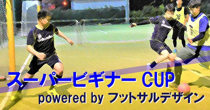 【7/7(土)20:30~】【7/14(土)20:30~】スーパービギナーCUP powered by フットサルデザイン、参加チーム募集中!