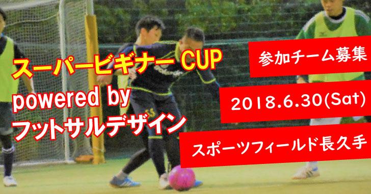 【6/30(土)20:30~】スーパービギナーCUP powered by フットサルデザイン、参加チーム募集中!