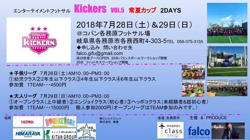 """[お知らせ]【参加チーム募集】常夏カップ2018 """"7月28−29日開催!"""""""