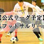 愛知県フットサルリーグ2018 1部 第9節 予定