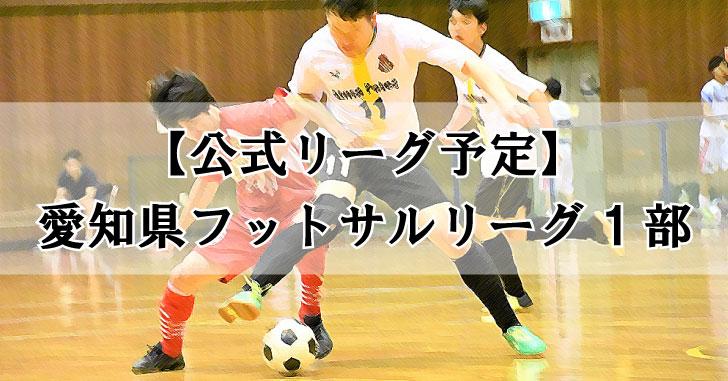 愛知県フットサルリーグ2018 1部 第6節 予定