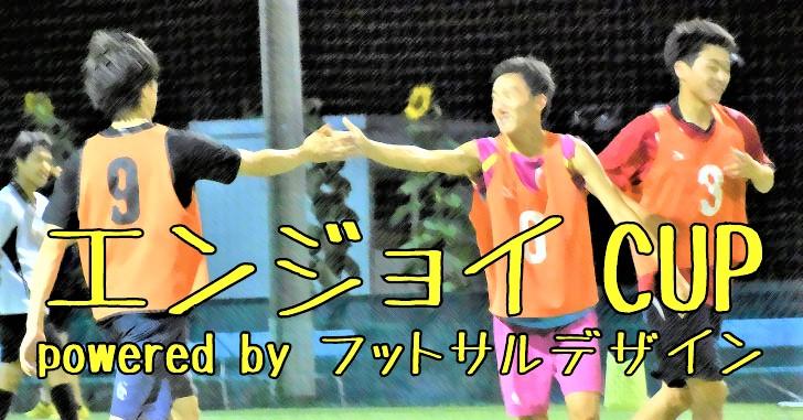 【8/25(土)20:30~】エンジョイCUP powered by フットサルデザイン、参加チーム募集中!