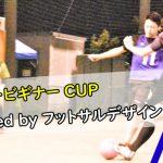 【9/1(土)20:30~】【9/8(土)20:30~】スーパービギナーCUP powered by フットサルデザイン、参加チーム募集中!