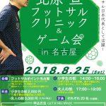 [お知らせ]元フットサル日本代表の北原亘のフットサルクリニックを開催!