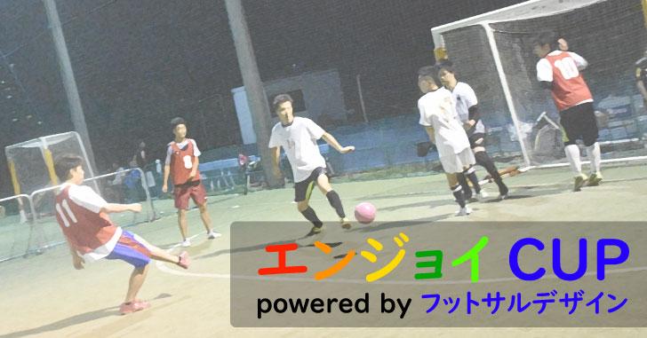 【9/22(土)20:30~】エンジョイCUP powered by フットサルデザイン、参加チーム募集中!