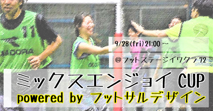 【9/28(金)21:00~】ミックスエンジョイCUP powered by フットサルデザイン、エントリー受付中!