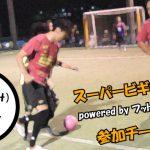 【9/29(土)20:30~】スーパービギナーCUP powered by フットサルデザイン、参加チーム募集中!