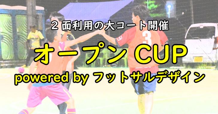 【9/15(土)20:30~】2面利用の大コート開催!オープンCUP powered by フットサルデザイン、参加チーム募集中!