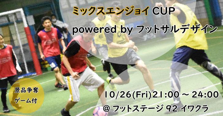 【10/26(金)21:00~】ミックスエンジョイCUP powered by フットサルデザイン、エントリー受付中!