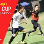 【10/20(土)20:30~】2面利用の大コート開催!オープンCUP powered by フットサルデザイン、参加チーム募集中!