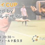 【10/27(土)20:30~】エンジョイCUP powered by フットサルデザイン、参加チーム募集中!