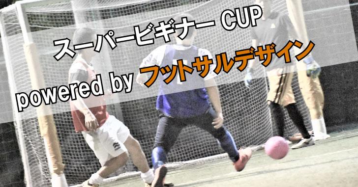 【10/6(土)20:30~】【10/13(土)20:30~】スーパービギナーCUP powered by フットサルデザイン、参加チーム募集中!