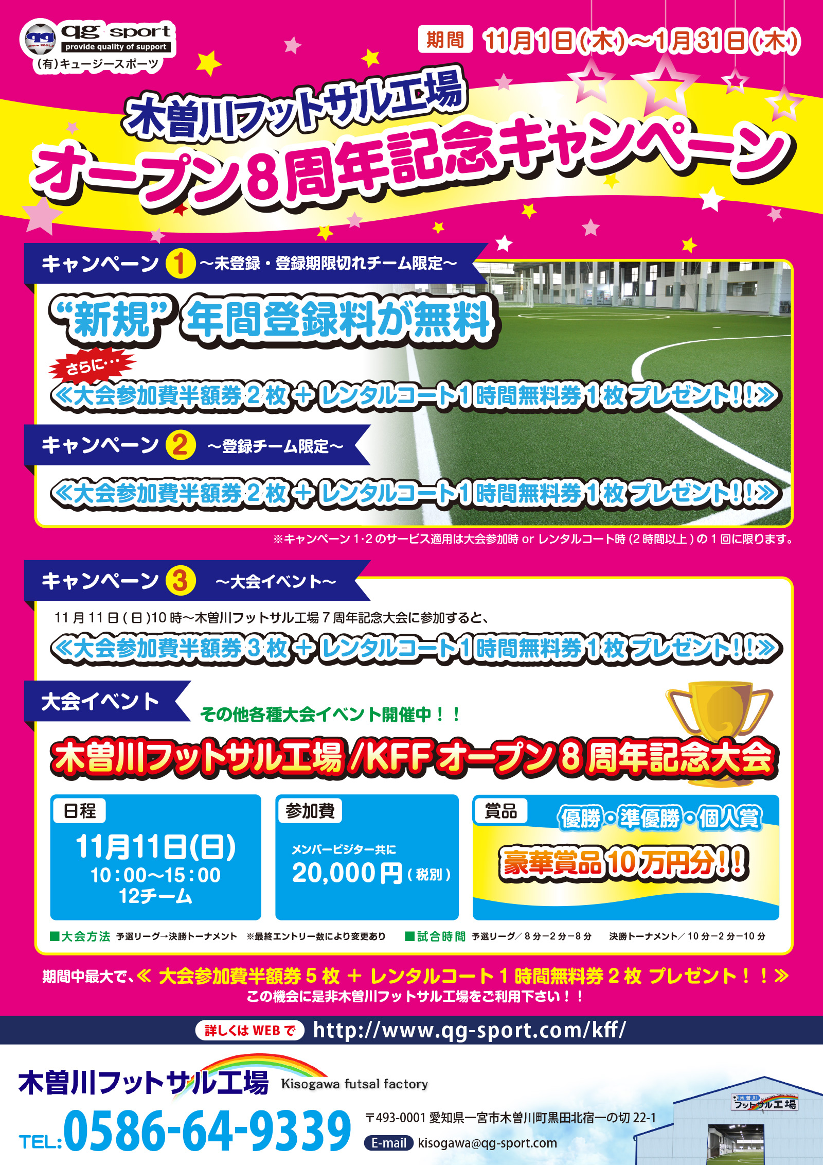 [お知らせ]木曽川フットサル工場8周年記念キャンペーン