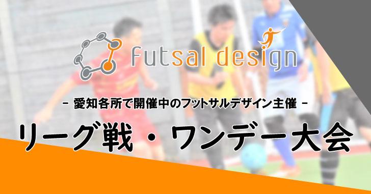【受付中】リーグ戦・ワンデー大会