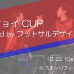 【12/22(土)20:30~】エンジョイCUP powered by フットサルデザイン、参加チーム募集中!