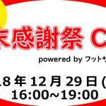 【12/29(土)16:00~】全チーム景品あり! 年末感謝祭CUP powered by フットサルデザイン