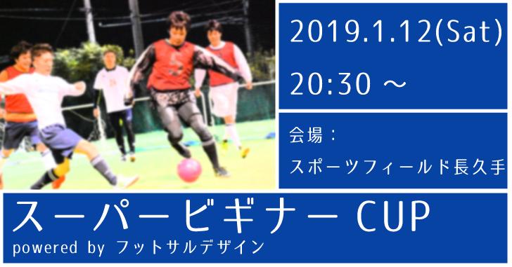 【1/12(土)20:30~】スーパービギナーCUP powered by フットサルデザイン、参加チーム募集中!