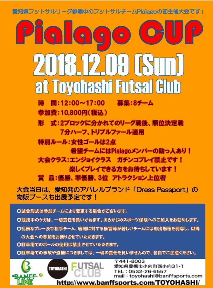 [お知らせ]愛知県フットサルリーグ所属のPialagoが1day大会を開催!