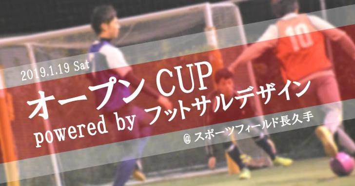 【1/19(土)20:30~】2面利用の大コート開催!オープンCUP powered by フットサルデザイン、参加チーム募集中!