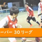 フットサルデザイン × ウイング フットサルクラブ オーバー30リーグ、参加チーム募集中!