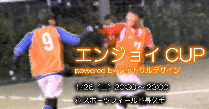 【1/26(土)20:30~】エンジョイCUP powered by フットサルデザイン、参加チーム募集中!
