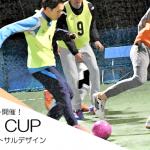 【2/16(土)20:30~】2面利用の大コート開催!オープンCUP powered by フットサルデザイン、参加チーム募集中!