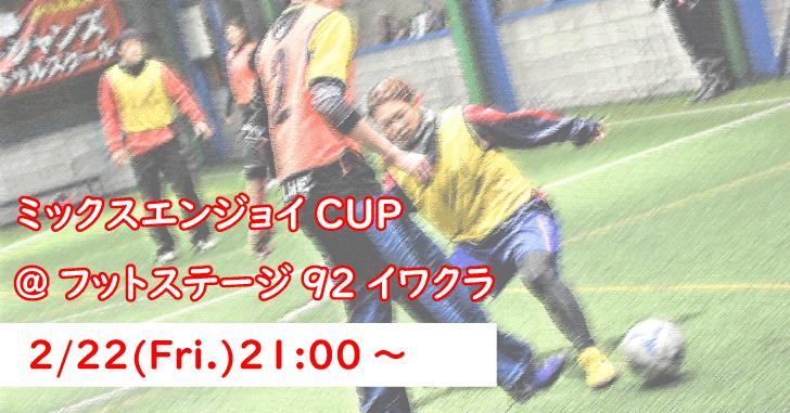【2/22(金)21:00~】ミックスエンジョイCUP powered by フットサルデザイン、エントリー受付中!