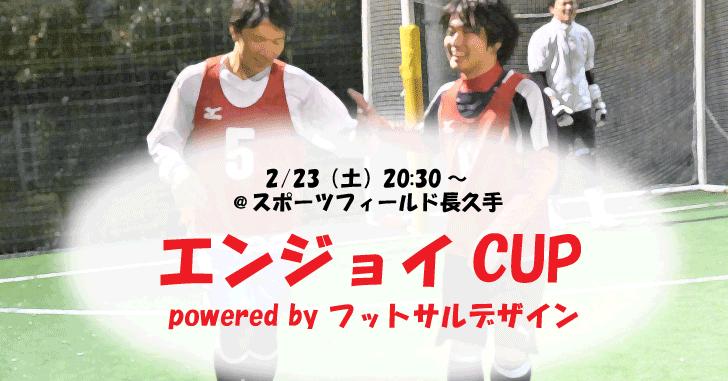 【2/23(土)20:30~】エンジョイCUP powered by フットサルデザイン、参加チーム募集中!