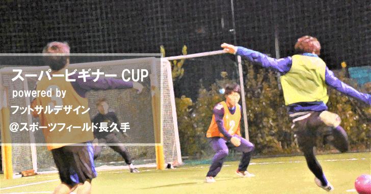【3/2(土)20:30~】【3/9(土)20:30~】スーパービギナーCUP powered by フットサルデザイン、参加チーム募集中!