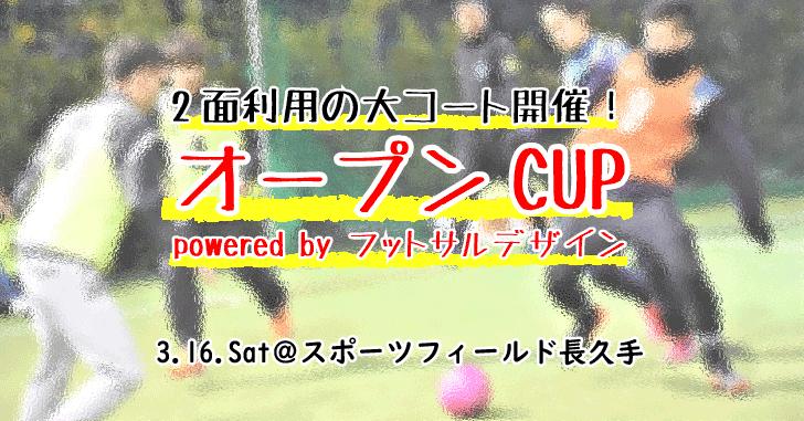 【3/16(土)20:30~】2面利用の大コート開催!オープンCUP powered by フットサルデザイン、参加チーム募集中!