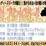 [お知らせ]フットボールコミュニティー名古屋で女性チーム限定の「FCN プリンセスリーグ」が新設!