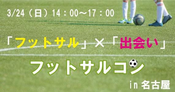 [お知らせ]ブライダルサロンZERO主催!3/24(日)にフットサルポイント名古屋にてフットサルコンを開催!