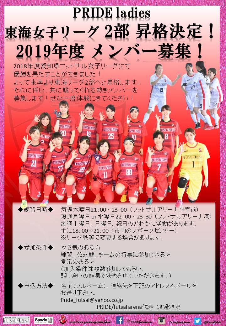 [メンバー募集]東海リーグへと昇格するPRIDE ladies/futsal arenaがメンバー募集