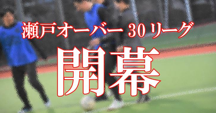 【瀬戸オーバー30リーグ】第1節予定 新設リーグ!オーバー30勢の熱き戦いが瀬戸にて繰り広げられる!