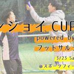 【3/23(土)20:30~】エンジョイCUP powered by フットサルデザイン、参加チーム募集中!