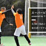 【3/30(土)20:30~】スーパービギナーCUP powered by フットサルデザイン、参加チーム募集中!