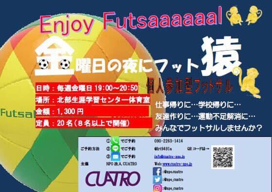 [お知らせ]CUATROが金曜の夜に個人参加型フットサルを開催!