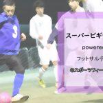 【4/6(土)20:30~】【4/13(土)20:30~】スーパービギナーCUP powered by フットサルデザイン、参加チーム募集中!