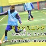 【4/26(金)21:00~】ミックスエンジョイCUP powered by フットサルデザイン、エントリー受付中!