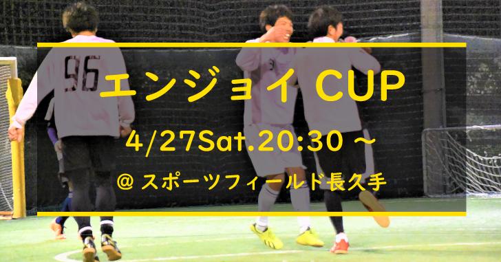 【4/27(土)20:30~】エンジョイCUP powered by フットサルデザイン、参加チーム募集中!