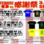 [お知らせ]オープン10周年!「FOOTSTAGE92/IWAKURA」が特別イベントを開催!