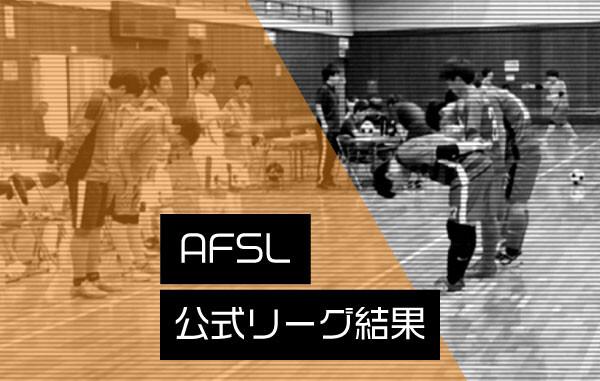 AFSL公式リーグ結果
