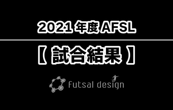 2021年度AFSL試合結果